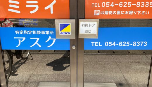 【開所】相談支援事業所アスク