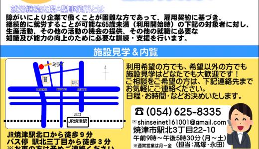 焼津市の就労継続支援A型 ミライの内覧・見学を受付中です!