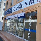 静岡県焼津市 八幡餃子(はちまんぎょうざ)焼津本町店 絶賛営業中です!今日のおかずは餃子でどうでしょう?